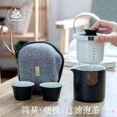 泡茶組便攜收納包旅行茶具套裝陶瓷簡易快客杯一壺二杯花茶壺泡茶杯 AB7192 【Rose中大尺碼】