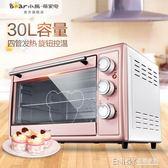 DKX-B30N1多功能30L電烤箱家用全自動迷你烘焙蛋糕烤箱igo 溫暖享家