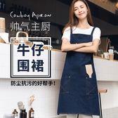 圍裙定製防水防油廚房男女牛仔圍腰創意韓版時尚工作烘焙餐廳