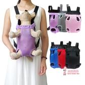 寵物外出背包 2019新款寵物外出背包 透氣網布胸前包 外出便攜泰迪小型犬狗背包 6色T