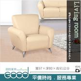 《固的家具GOOD》206-2-AD 星光皮單人沙發