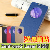 E68精品館 智能皮套 華碩 ZENFONE2 Laser 5.5吋 透視開窗 視窗 手機殼手機套軟殼保護套 休眠 ZE550KL