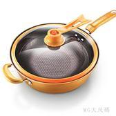32cm炒鍋不粘鍋多功能平底鐵鍋家用電磁爐燃氣灶適用炒菜鍋具 QQ4068『MG大尺碼』