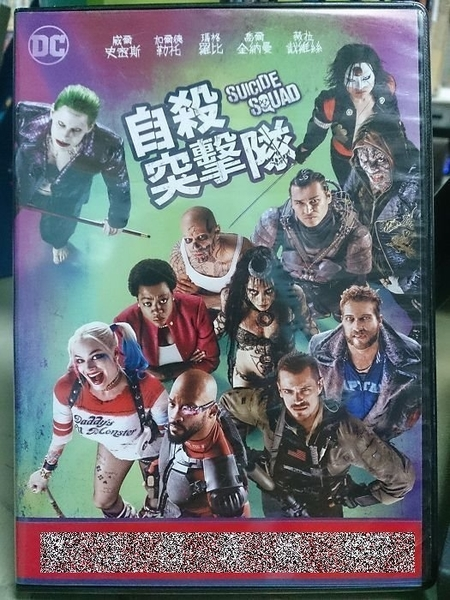 挖寶二手片-P37-002-正版DVD-電影【自殺突擊隊】-威爾史密斯 瑪格羅比(直購價)