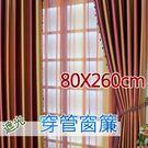 遮光窗簾流光溢彩 免費修改高度 寬80X高260cm 穿管窗簾 臺灣加工【微笑城堡】