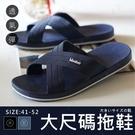 【大尺碼男鞋】柔軟防滑拖鞋 外出浴室拖鞋...