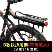 自行車貨架 自行車后座架山地車后貨架可載人行李架單車配件快拆尾架后架后座T