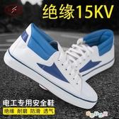 電工鞋絕緣鞋15KV勞保鞋男冬透氣輕便工作鞋膠鞋耐磨 奇思妙想屋