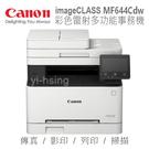 Canon imageCLASS MF6...