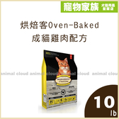 寵物家族-烘焙客Oven-Baked-成貓雞肉配方10lb