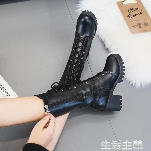 膝上靴 靴子女新款秋冬粗跟高跟中筒靴英倫百搭瘦腳馬丁靴直筒機車靴 生活主義
