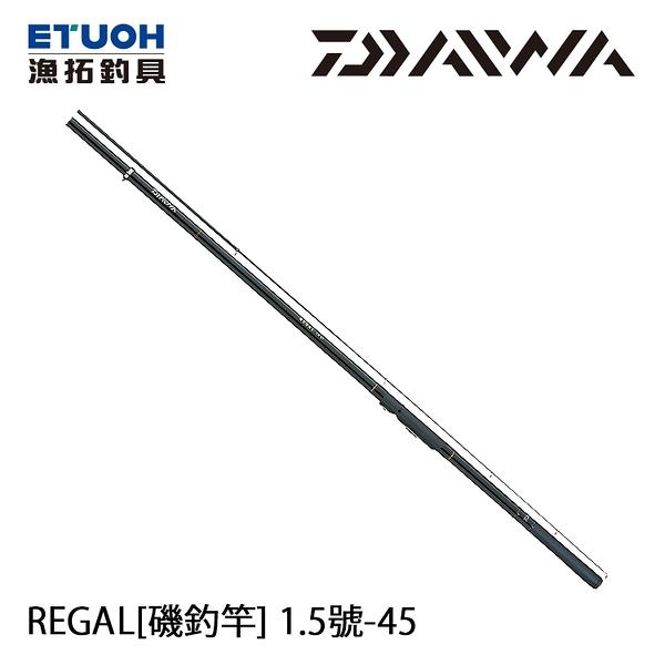 漁拓釣具 DAIWA REGAL 1.5-45 [磯釣竿]