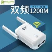 樂光wifi信號擴大器5g千兆雙頻加強器便攜式wifi接收器路由信號擴展器無線網放大器 陽光好物