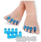 分趾器瑜伽硅膠腳趾分離器大腳骨大腳趾拇外翻矯正器五趾美甲成人 快速出貨
