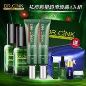 DR.CINK達特聖克 抗痘剋星超值煥膚4入組【BG Shop】抗痘凝膠x2+小綠x2+霓光包+迷你瓶x4+藜麥面膜