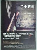 【書寶二手書T7/翻譯小說_GRB】閣樓裡的小花3-花中荊棘_V. C.安德魯絲