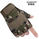 戰術手套特種兵戶外運動作戰健身訓練透氣露指防滑割騎車行【君來佳選】