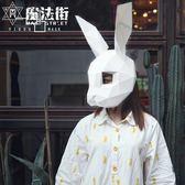 兔頭面具頭套舞會文藝清新婚紗攝影道具動物可愛鯛魚燒 魔法街