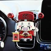車載手機支架財神汽車出風口重力卡扣手機座【英賽德3C數碼館】