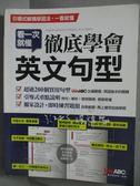 【書寶二手書T1/語言學習_QOB】看一次就懂-徹底學會英文句型_希伯崙_無附光碟
