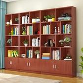 書架 簡約現代書櫃落地家用客廳簡易兒童收納置物架學生書櫥儲物櫃【八折搶購】