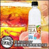 日本SUNTORY 透明蜜桃茶透明蜜桃紅茶 550ml 甘仔店3C配件