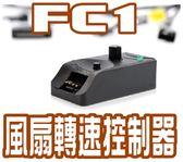 [地瓜球@] 貓頭鷹 Noctua NA FC1 風扇 轉速 控制器