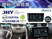 【JHY】13~18年NISSAN SENTRA專用10吋螢幕M3系列安卓多媒體主機*雙聲控+藍芽+導航+安卓