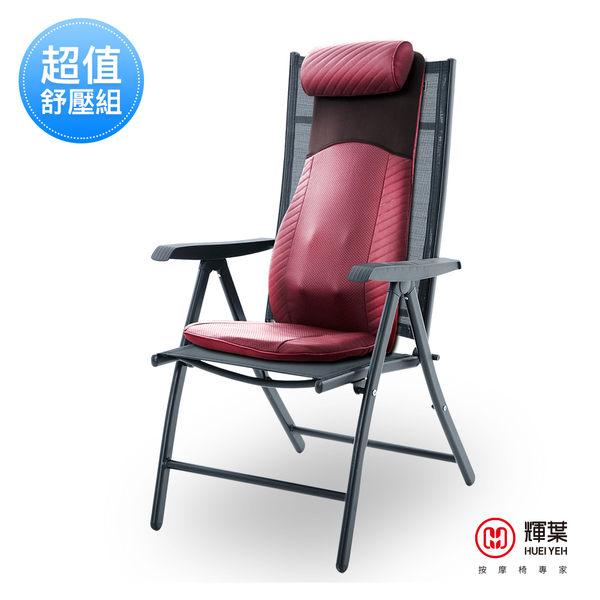 輝葉 4D摩幻手感按摩墊+高級透氣摺疊涼椅組(HY-650+HY-CR01)