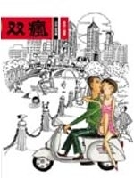二手書博民逛書店《雙瘋:岳丙&馬廉-COLORFUL 001(限18歲以上購買》 R2Y ISBN:9861240780