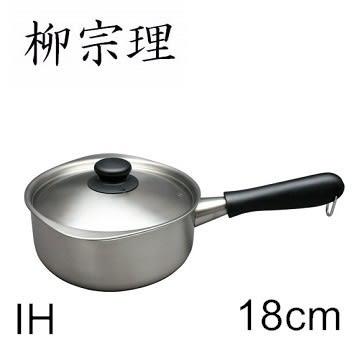 柳宗理-不鏽鋼 三層鋼 18cm IH 霧面 單柄鍋(附蓋) -大師級商品