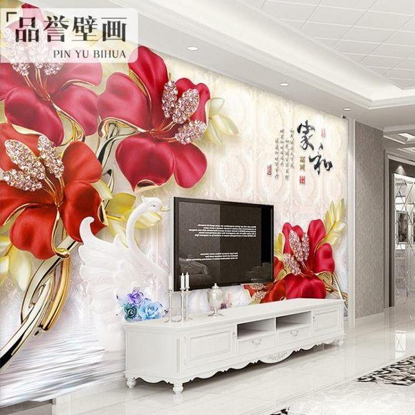 5d中式家和墻布壁畫藝術裝飾壁紙8D臥室電視背景墻客廳小戶型墑布LG-585948