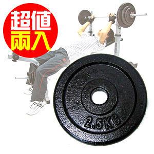 2.5KG啞鈴槓片2.5公斤傳統鑄鐵槓片組(兩入=5KG)槓鈴片.啞鈴片.舉重量訓練.推薦哪裡買專賣店