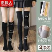 2雙 過膝襪子女長筒高筒瘦腿中筒日系秋冬小腿襪潮jk【貼身日記】