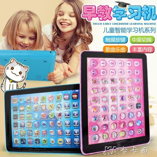 早教機 兒童玩具平板電腦故事機早教機寶寶學習機護眼0-6歲幼兒點讀機 卡卡西