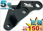 A4731104704. [批發網預購] 台灣機車精品 V125 原廠B4卡鉗對四連接座200mm 黑色5個(平均單個1
