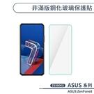 ASUS ZenFone8 ZS590KS 非滿版鋼化玻璃保護貼 玻璃貼 鋼化膜 保護膜 螢幕貼 H06X3