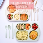 兒童餐具 小麥秸稈兒童餐盤叉勺套裝幼兒園餐盤分格卡通輔食碗寶寶防摔餐具【快速出貨】