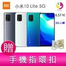 分期0利率 小米 10 Lite 5G (6G/128G) 6.57吋四鏡頭智慧型手機(台灣公司貨) 贈『手機指環扣 *1』