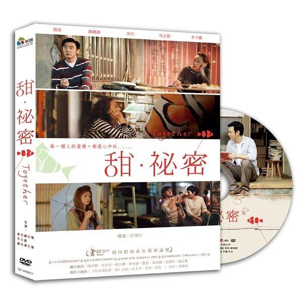 【停看聽音響唱片】【DVD】甜‧秘密