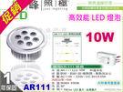 【LED燈泡】LED-111 10W A...