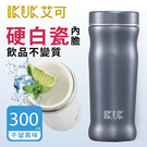 IKUK艾可 真空雙層內陶瓷保溫杯300ml-曲線藍 IKTS-300BU