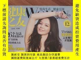 二手書博民逛書店健康之友(2000年6月號)封面-徐若瑄罕見人生有V才完美Y25