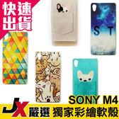 【多款任選】SONY M4 獨家訂製 彩繪 手機殼 軟殼 保護殼 手機套 保護套 貓 狗