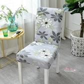 椅套 餐桌椅子套罩家用簡約椅墊套裝彈力連體酒店餐椅套坐墊凳子套通用 5色