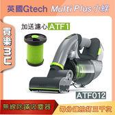 加碼【神級除螨機】英國 Gtech 小綠 Multi Plus 無線除蟎吸塵器 ATF012,送 寵物版濾心x2,分期0利率