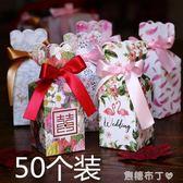 歐式結婚用品創意個性喜糖盒紙盒婚慶禮盒糖果盒婚禮喜糖袋50個裝 一米陽光