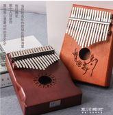 拇指琴-安德魯卡林巴琴拇指琴17音初學者卡靈巴琴kalimba手指琴入門樂器  東川崎町