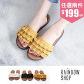 時髦雜誌款荷葉拖鞋-B-Rainbow【A6V1589】