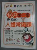 【書寶二手書T3/科學_YIW】我的第一堂有趣的人體常識課_韓大奎
